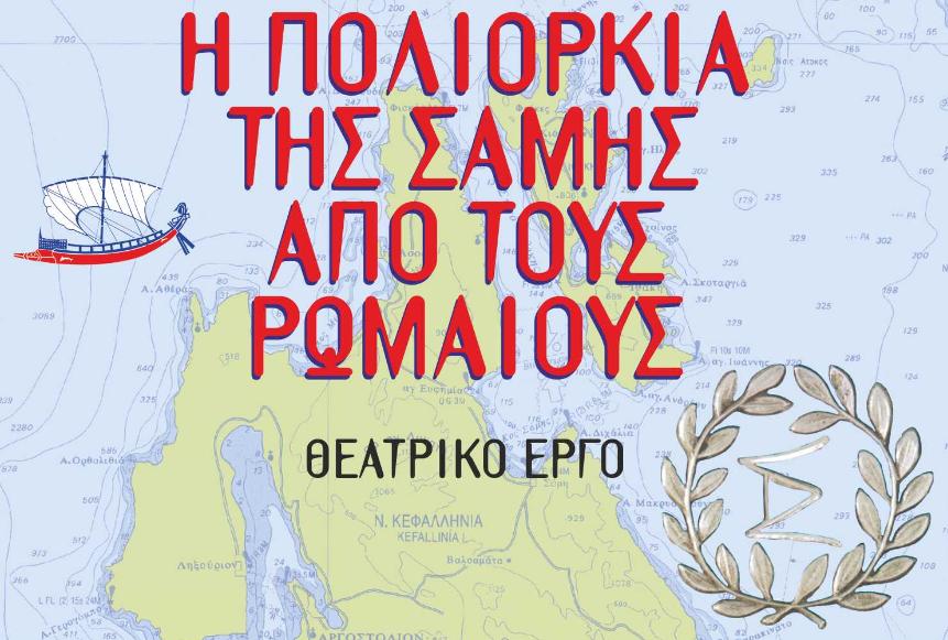 poliorkia pdf.png