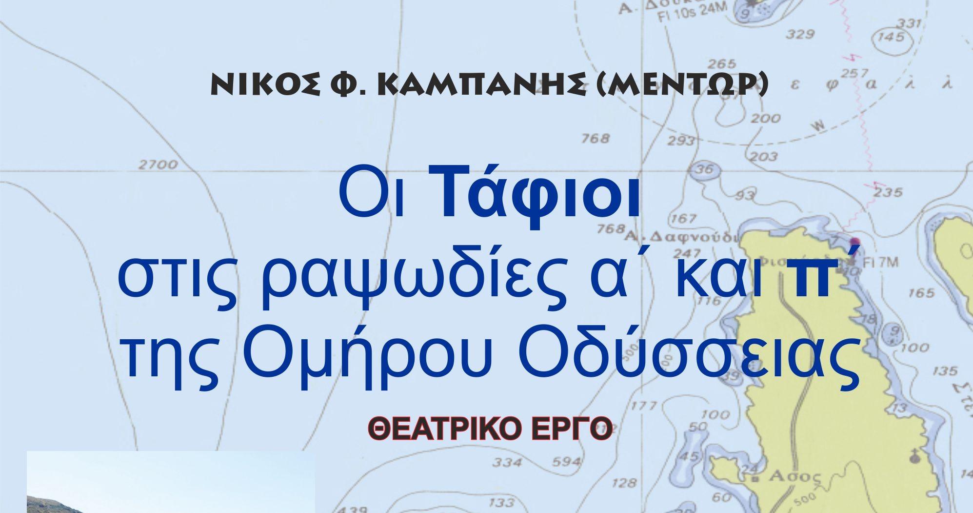 tafioi theatrical front (2).jpg